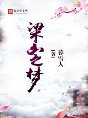梁山之梦最新章节