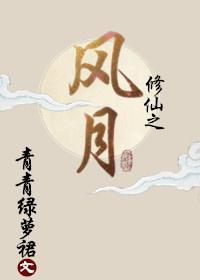 修仙之风月