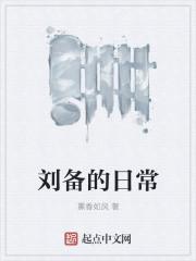 刘备的日常最新章节