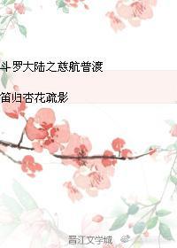 斗罗大陆之慈航普渡最新章节