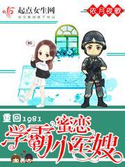 重回1981:蜜恋学霸小军嫂最新章节