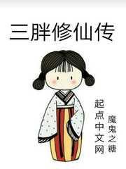 三胖修仙传