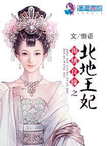 锦绣良缘之北地王妃最新章节